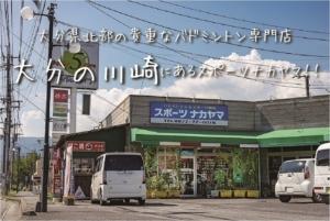 大分の川崎にあるスポーツナカヤマ